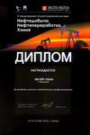 """Диплом 4-й международной специализированной выставки  """"Нефтедобыча. .  Нефтепереработка. .  Нефтехимия """" ."""